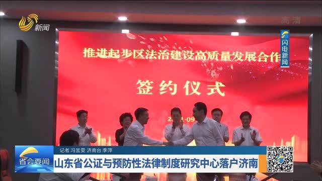 山东省公证与预防性法律制度研究中心落户济南