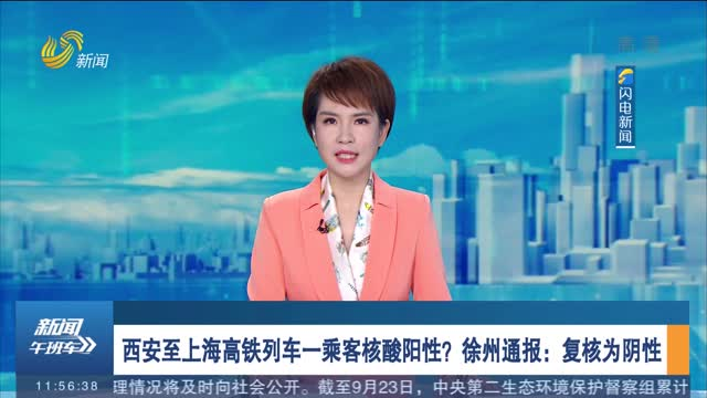 西安至上海高铁列车一乘客核酸阳性?徐州通报:复核为阴性