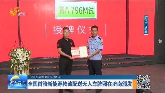 全国首张新能源物流配送无人车牌照在济南颁发