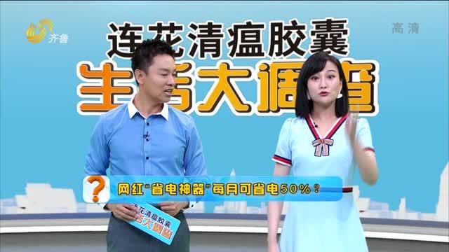 """2021年09月24日《生活大调查》:网红""""省电神器""""每月可省电50%"""