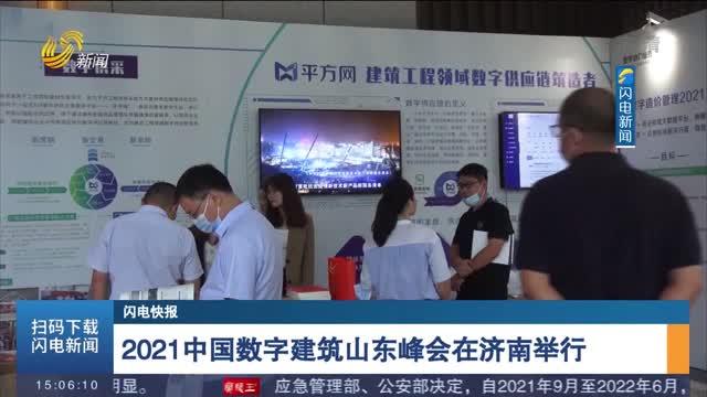 【闪电快报】2021中国数字建筑山东峰会在济南举行