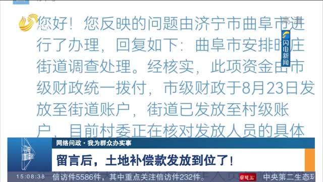 【网络问政·我为群众办实事】留言后 土地补偿款发放到位了!