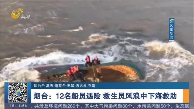 【第一现场】烟台:12名船员遇险 救生员风浪中下海救助