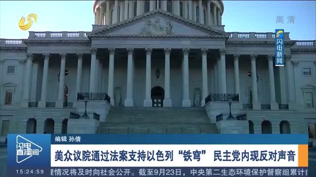 """美众议院通过法案支持以色列""""铁穹"""" 民主党内现反对声音"""