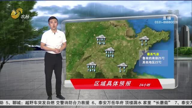 看天气:今天夜间到明天白天 全省阴