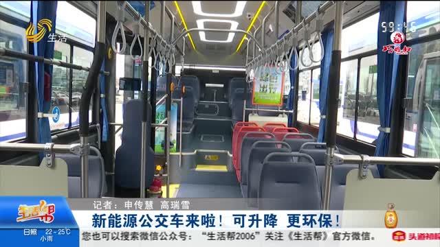 新能源公交车来啦!可升降 更环保!