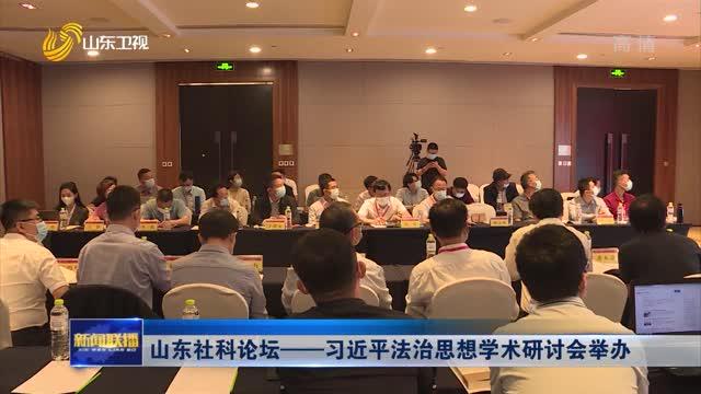 山东社科论坛——习近平法治思想学术研讨会举办
