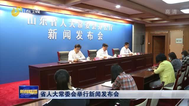 省人大常委会举行新闻发布会
