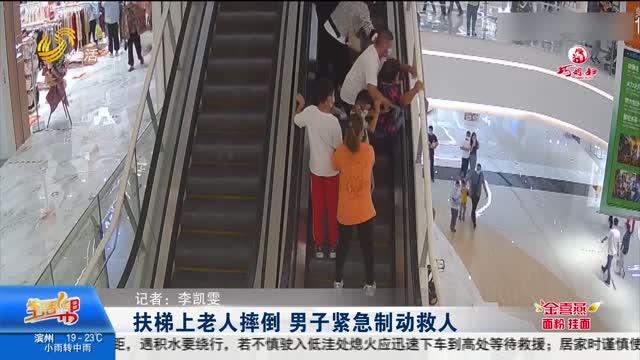 扶梯上老人摔倒 男子紧急制动救人