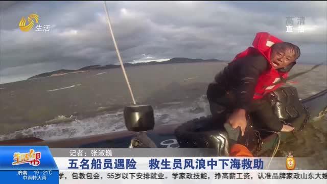 五名船员遇险 救生员风浪中下海救助