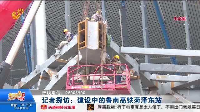 记者探访:建设中的鲁南高铁菏泽东站