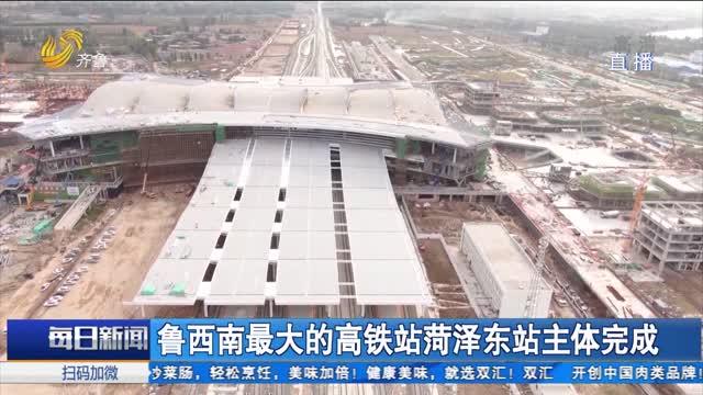 鲁西南最大的高铁站菏泽东站主体完成