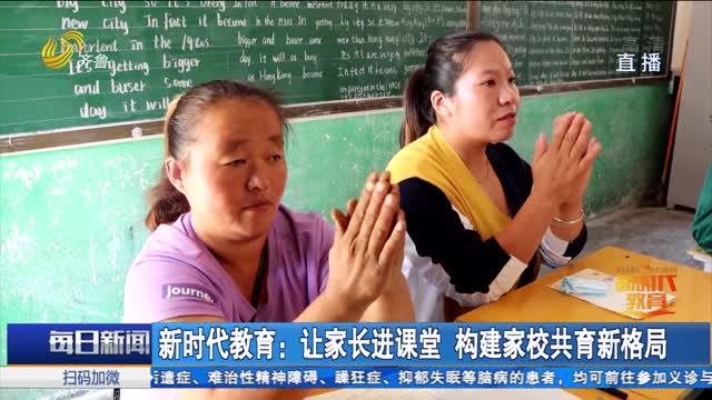 新时代教育:让家长进课堂 构建家校共育新格局