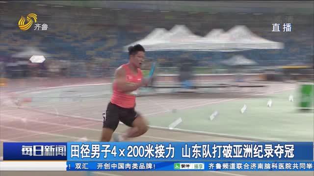 田径男子4×200米接力 山东队打破亚洲纪录夺冠