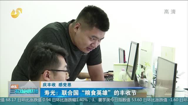 """【庆丰收 感党恩】寿光:联合国""""粮食英雄""""的丰收节"""