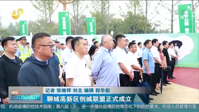 【三农信息快递】聊城高新区创城联盟正式成立