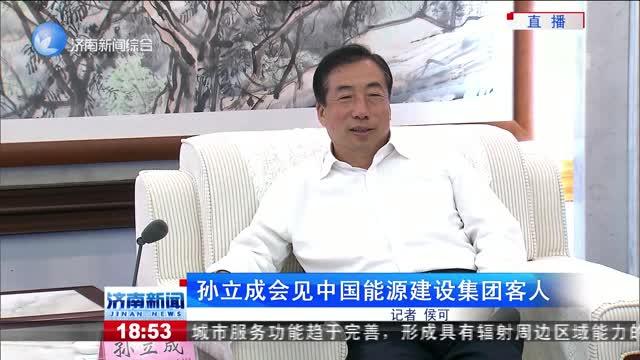孙立成会见中国能源建设集团客人