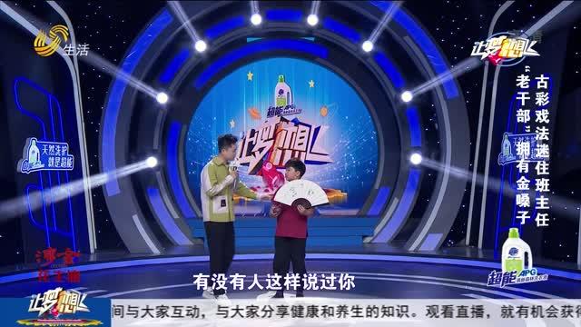"""20210924《du)妹蝸xiang)飛》︰""""老干(gan)部""""擁有金嗓子 古彩戲法迷住班主(zhu)任"""