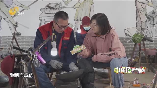 20210924《中国原产递》:章丘铁锅
