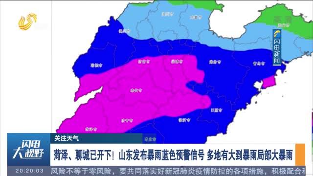 【关注天气】菏泽、聊城已开下!山东发布暴雨蓝色预警信号 多地有大到暴雨局部大暴雨