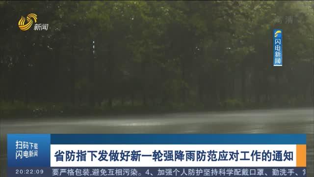 省防指下发做好新一轮强降雨防范应对工作的通知