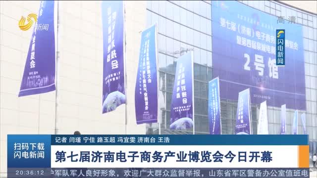 第七届济南电子商务产业博览会今日开幕