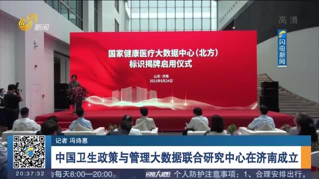 中国卫生政策与管理大数据联合研究中心在济南成立