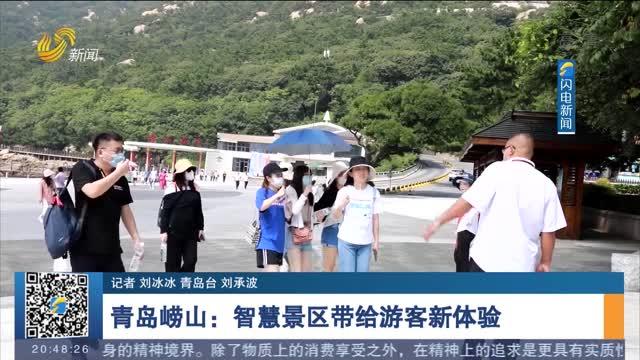 青岛崂山:智慧景区带给游客新体验