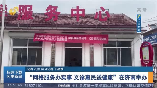 """""""网格服务办实事 义诊惠民送健康""""在济南举办"""