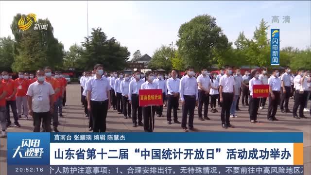 """山东省第十二届""""中国统计开放日""""活动成功举办"""