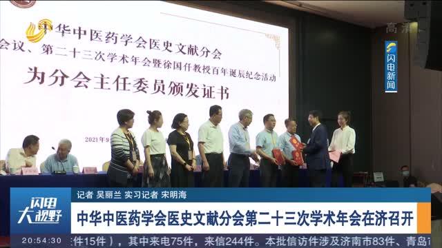 中华中医药学会医史文献分会第二十三次学术年会在济召开