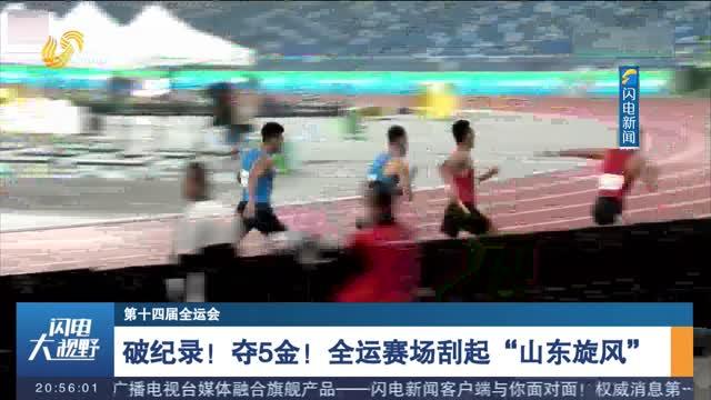 """【第十四届全运会】破纪录!夺5金!全运赛场刮起""""山东旋风"""""""