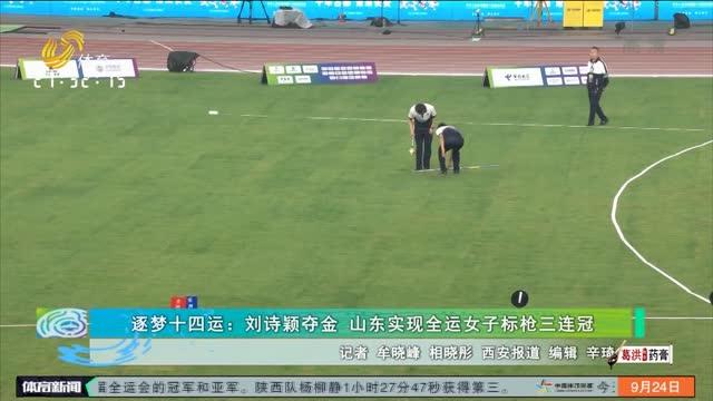 逐梦十四运:刘诗颖夺金 山东实现全运女子标枪三连冠