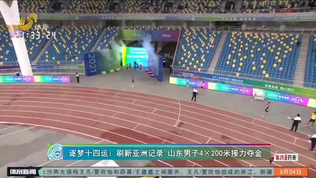 逐梦十四运:刷新亚洲记录 山东男子4×200米接力夺金