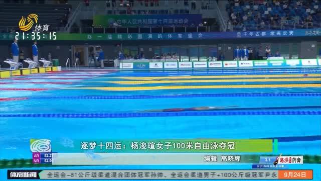 逐梦十四运:杨浚瑄女子100米自由泳夺冠