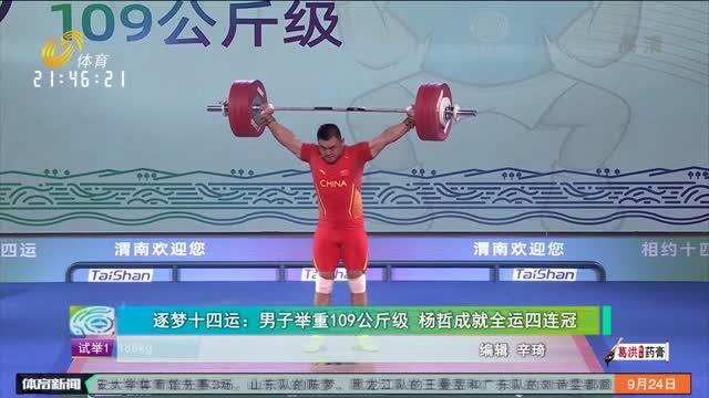 逐梦十四运:男子举重109公斤级 杨哲成就全运四连冠