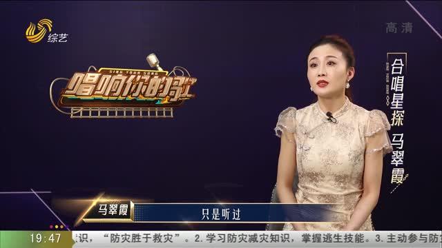 20210924《唱响你的歌》:菏泽赛区复赛