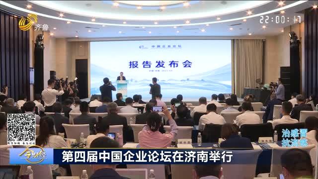 第四届中国企业论坛在济南举行