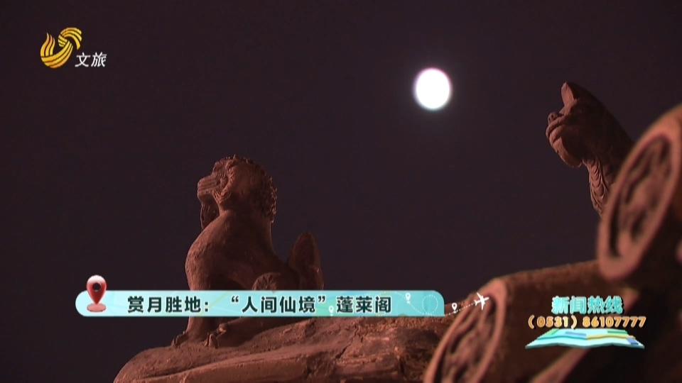 """赏月胜地:""""人间仙境""""蓬莱阁"""