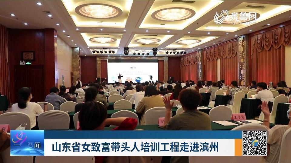 山东省女致富带头人培训工程走进滨州