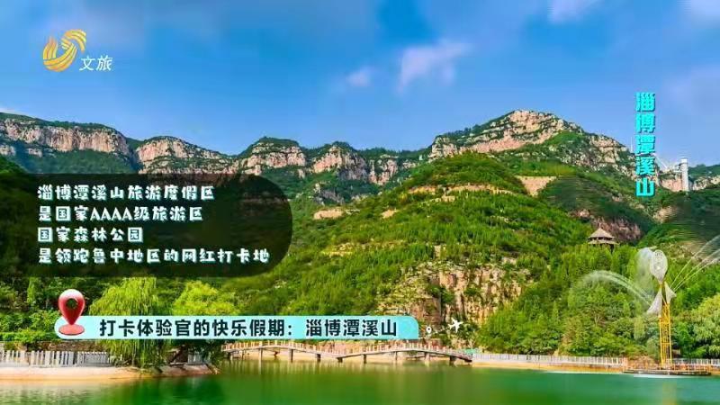 打卡体验官的快乐假期:淄博潭溪山