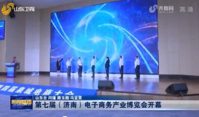 第七届(济南)电子商务产业博览会开幕
