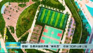 """惊艳!免费开放的济南""""新风景"""" 你家门口的山体公园"""