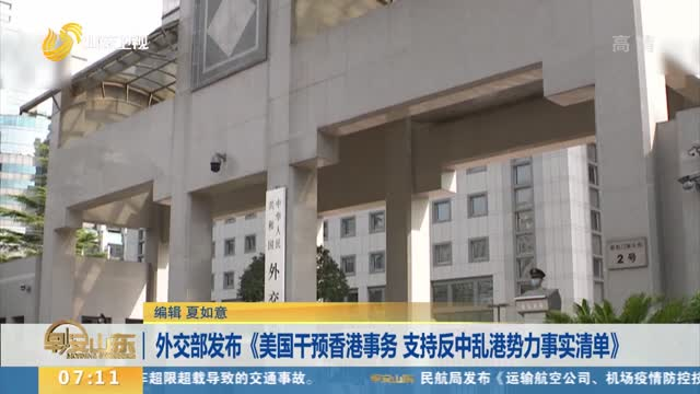 外交部发布《美国干预香港事务 支持反中乱港势力事实清单》