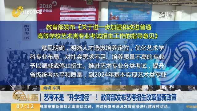 """艺考不是""""升学捷径""""! 教育部发布艺考招生改革最新政策"""