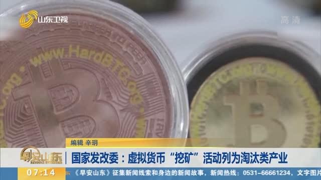 """国家发改委:虚拟货币""""挖矿""""活动列为淘汰类产业"""