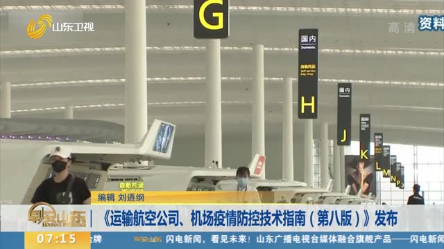 《运输航空公司、机场疫情防控技术指南(第八版)》发布
