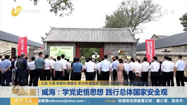 威海:学党史悟思想 践行总体国家安全观