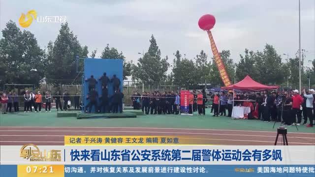 快来看山东省公安系统第二届警体运动会有多飒