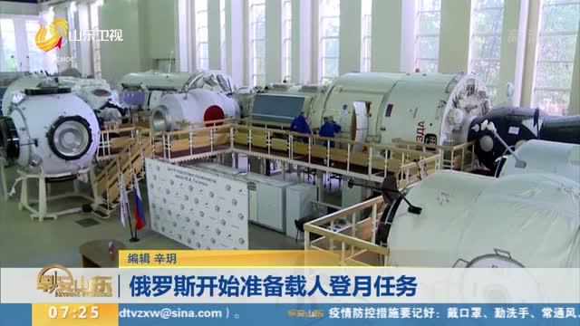 俄罗斯开始准备载人登月任务